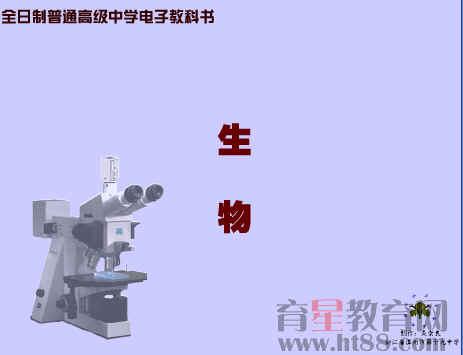 植物细胞结构与功能flash课件(浙江省一等奖)
