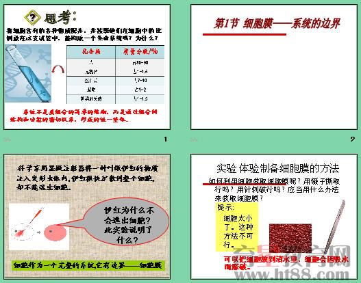 本课通过体验制备细胞膜的方法