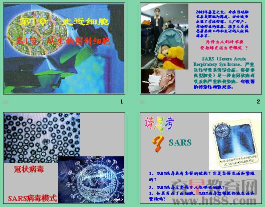 介绍了生命系统的结构层次