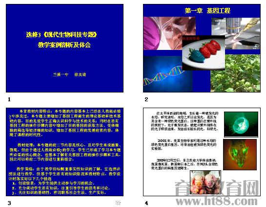 选修3现代生物科技专题教学案例剖析与体会ppt