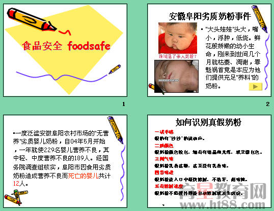 食品安全ppt 冀教版