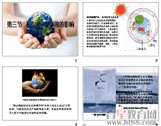 活动对全球环境的影响