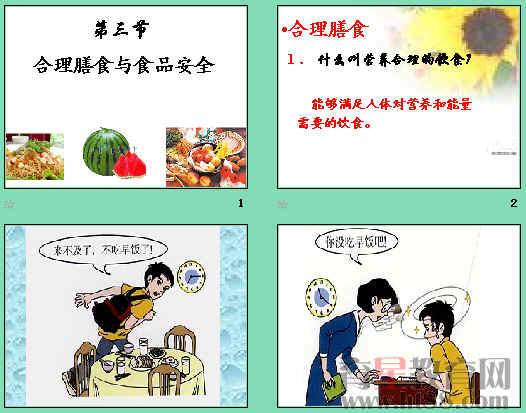 合理膳食与食品安全ppt2