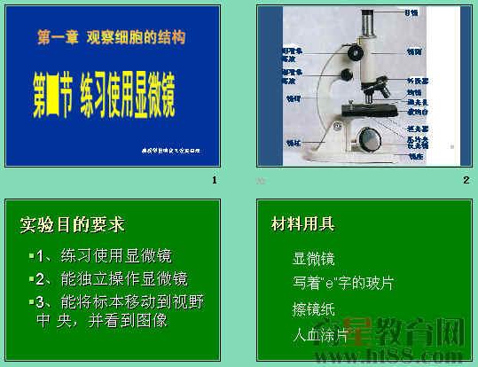 《练习使用显微镜》ppt9