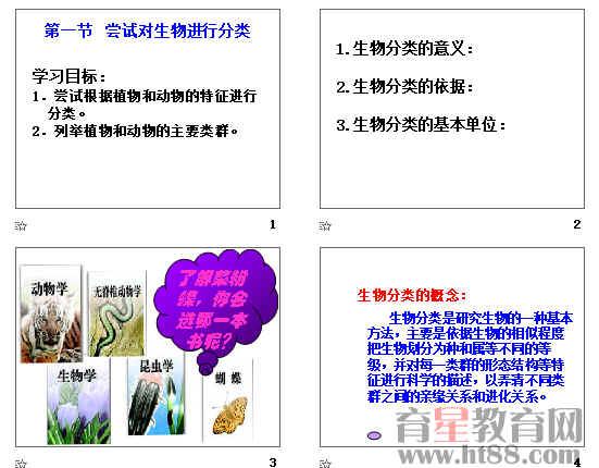 课件主要讲解了植物和动物的特征进行分类